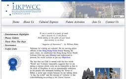 香港警察世界文化學會
