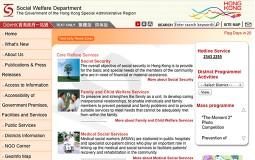 香港社會福利署