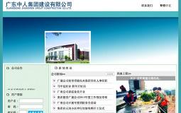 廣東中人集團建設有限公司